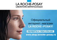 La Roch Posay